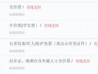 深圳仙湖植物园要带身份证入园吗