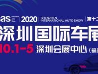 2020深圳國慶車展門票可以退票嗎?