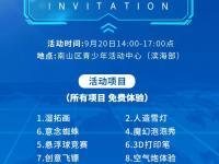 2020深圳南山科技節活動時間、內容及參