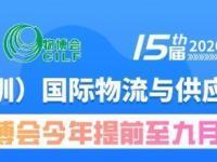 2020深圳物博会同期论坛活动时间、地点