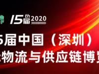 2020深圳物博会观展注意事项