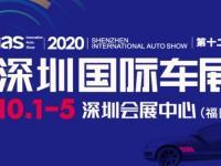 2020国庆深圳车展时间安排