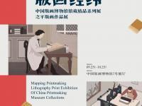 深圳中国版画博物馆平版画作品展游玩攻