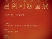 2020深圳吕剑利版画展时间、地点、展览