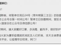 2021深圳宝安耶稣君王堂暂停弥撒详情