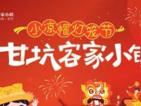 深圳甘坑客家小鎮春節游玩活動詳情(時間