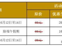 深圳欢乐田园端午节门票价格多少钱