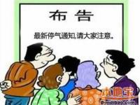 2018南京停气通知(持续更新)