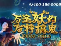 2018年天津欢乐谷万圣节29.9元优惠门票