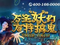 2018年天津欢乐谷万圣节游玩攻略(时间