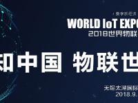 2018无锡物联网大会展商及嘉宾