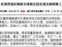乐清湾港区铁路支线仰义段实现无障碍施