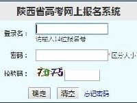 2017陕西高考报考指南(时间+入口+流程