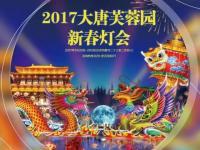 2019西安大唐芙蓉园新春灯会攻略(门票