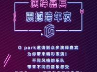 西安老城根Gpark2018跨年音乐盛典时间