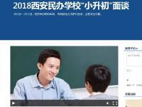 """2018西安民办学校""""小升初""""面谈直播入"""