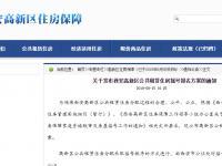 2018西安高新公租房报名摇号通知