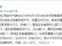 西安今日天气预报