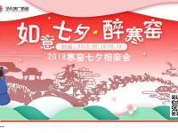 2018西安曲江寒窑遗址公园七夕相亲会攻