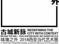 2018西安城墙之外艺术展时间、地点及详