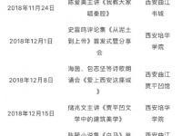 2018西安曲江9月书香活动安排(时间+地