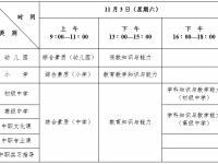 2018年下半年陕西省中小学教师资格考试