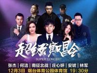 张杰2017烟台演唱会最新消息(持续更新