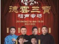 2018烟台大剧院德云社相声专场演出信息