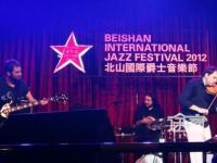 2016第七届北山国际爵士音乐节节目安排