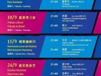 2016年第28届澳门烟花节节目表