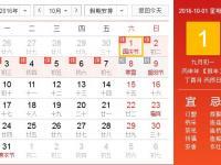 2016国庆节放假时间及放假安排