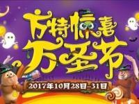 2018郑州方特万圣节活动(时间+门票+亮