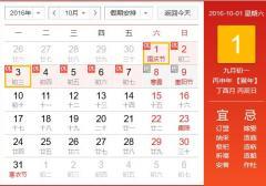 2016年10月节日有哪些?附历年10月大事件(图)