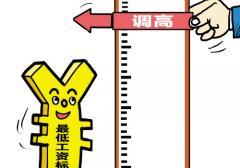 2016年9月1日起北京最低工资标准最新通知内容:每月不低于1720元