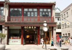 北京旅游景点周边正宗的稻香村店盘点 购物之前看清楚(图)
