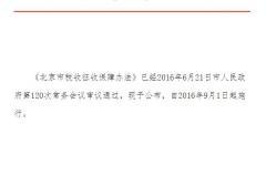 《北京市税收征收保障办法》全文内容及实施时间