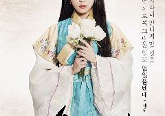 《步步惊心丽》IU古装造型海报及角色预告 灵气少女显清秀