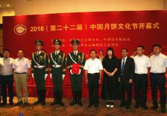 2016第22届中国月饼文化节在京开幕 掀起中秋盖头