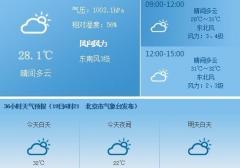 2016年8月19日北京天气预报:气温显著回升 注意防晒补水