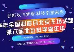 2016第六届北京科学嘉年华时间地点及现场组图