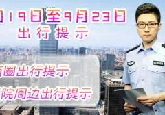 2016年9月19日至9月23日一周北京交通出行提示