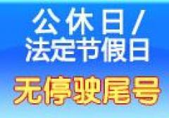 2016年10月1日至10月9日期间北京机动车连续9天不限行
