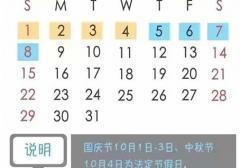 2017年春节加班工资怎么算?一图算清2017全年加班工资时刻表