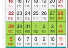 2017春节拼假日历攻略最强版 最长可休17天