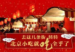 北京小吃街有哪些?去这几条街转转就吃饱了