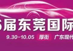 2016十一国庆东莞国际车展攻略(门票+时间+地点)