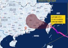 """台风""""鲇鱼""""最新消息:已在台湾花莲沿海登陆(图)"""
