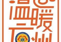 """2016""""温暖广州""""公益汽车音乐节时间、地点及报名方式一览"""