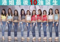 2016香港小姐10强名单完整版 只秀蛮腰性感不足