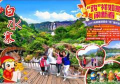 广州增城白水寨2017春节活动介绍